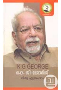 K G George (Malayalam)