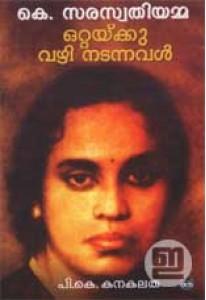 K Saraswathiyamma: Ottaykku Vazhi Nadannaval