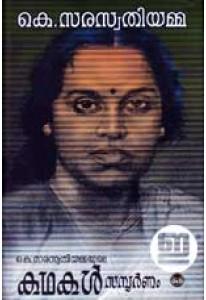K Saraswathiyammayude Kathakal Sampoornam