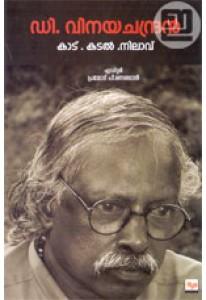 D Vinayachandran: Kaadu Kadal Nilavu