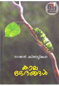 Kaalabhedangal