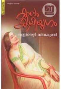 Kaalam Kaliyugam (Also published as Devayamangal)