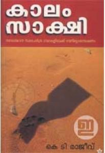 Kaalam Sakshi