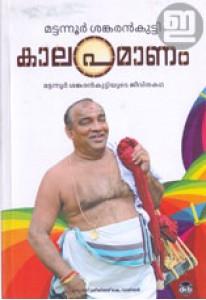 Kaalapramanam