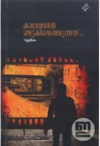Kaalathil Ozhukiyethunnathu (Old Edition)