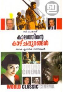 Kaalathinte Kazhchappurangal: Loka Classic Cinemakal