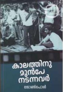 Kaalathinu Munpe Nadannavar