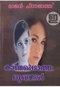 Kaanappedatha Mukhangal