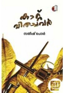 Kattu Vithachavar