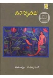 Kavyakala