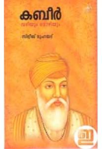 Kabir: Vazhiyum Mozhiyum