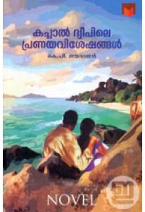 Katchall Dweepile Pranaya Viseshangal