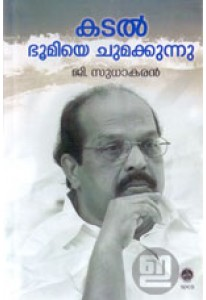 Kadal Bhoomiye Chumakkunnu