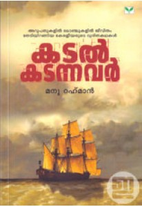 Kadal Kadannavar