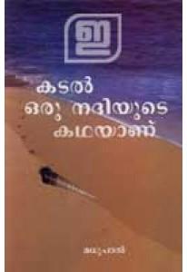 Kadal Oru Nadiyude Kathayanu (Old Edition)