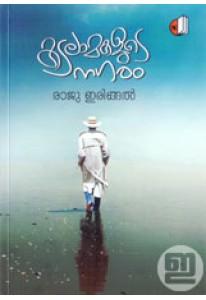 Kadalaamakalude Nagaram