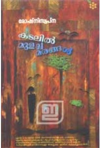 Kadalil Mulacha Marangal