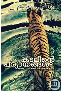 Kadalinte Paryayangal