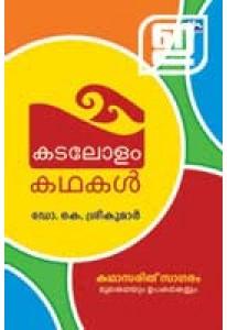 Kadalolam Kathakal