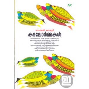 Kadalormakal (Old Edition)