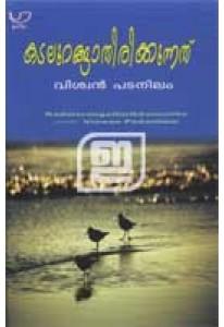 Kadalurangathirikkunnath