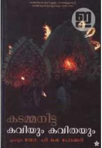 Kadammanitta: Kaviyum Kavithayum (Old Edition)