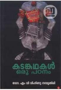 Kadankathakal Oru Padanam