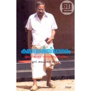 Kadhasarith Sagaram: MTyude Sahithya Jeevitham