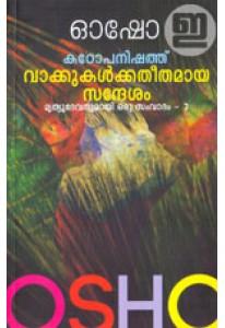 Kadopanishad: Vaakkukalkku Atheethamaya Sandesam