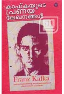 Kafkayude Pranaya Lekhanangal