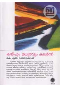 Kaypum Madhuravum Kalarnnu