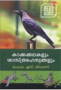 Kaakkakathakalum Sastrarahasyangalum
