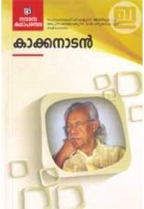Kakkanadante Navarasa Kathakal