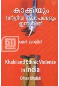 Khakiyum Vargeeya Kalapangalum Indiayil
