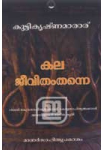 Kala Jeevitham Thanne (Old Edition)