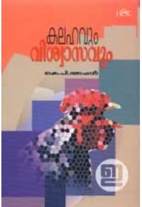 Kalahavum Viswasavum (Old Edition)