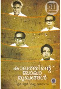 Kaalathinte Jwalamukhangal