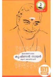 Kalamamdalam Krishnan Nair