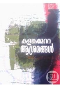 Kalankametta Asramangal
