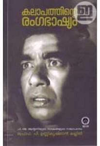 Kalaapathinte Ranga Bhashyam