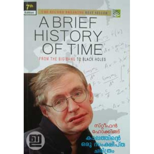 a brief history of time malayalam pdf
