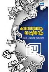 Kaalavasthayum Rashtreeyavum