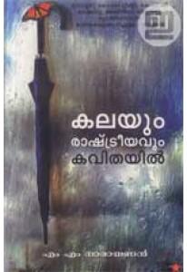 Kalayum Rashtreeyavum Kavithayil