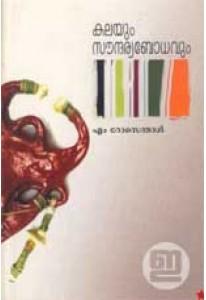 Kalayum Saundaryabodhavum