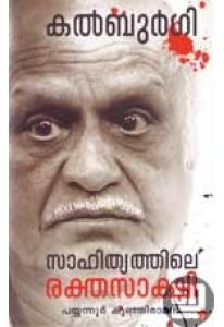 Kalburgi: Sahithyathile Rakthasakhshi