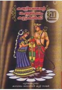 Kalidasante Raghuvamsam Kuttikalkku