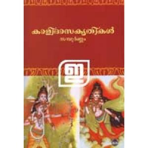 Kalidasa Kruthikal Sampoornam