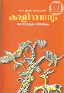 Kalidasanum Malayala Kavithayum