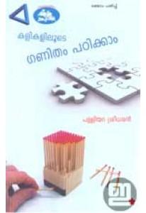 Kalikaliloode Ganitham Padikkam