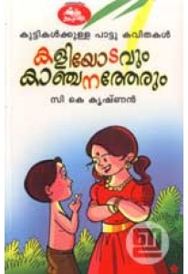 Kaliyodavum Kanchanatherum